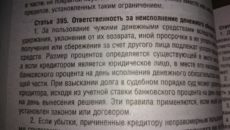 Расчет процентов по ст. 395 ГК РФ при частичном исполнении обязательств